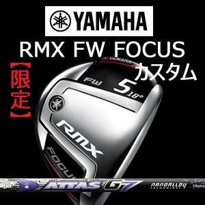 (限定)(特注カスタム)ヤマハ RMX FW FOCUS ATTAS G7(アッタスジーセブン)(USTマミヤ社製)(リミックス フェアウェイウッド フォーカス)