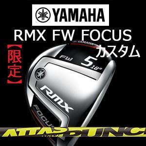 (限定)(特注カスタム)ヤマハ RMX FW FOCUS ATTAS PUNCH(アッタス パンチ)(USTマミヤ社製)(リミックス フェアウェイウッド フォーカス)