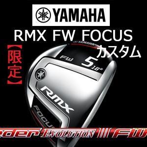 (限定)(特注カスタム)ヤマハ RMX FW FOCUS Speeder EVOLUTION3 FW(スピーダーエボリューション3FW)(フジクラ社製)(リミックス フェアウェイウッド フォーカス)