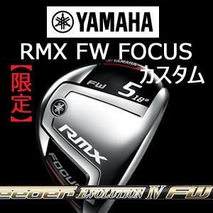 (限定)(特注カスタム)ヤマハ RMX FW FOCUS Speeder EVOLUTION4 FW(スピーダーエボリューション4FW)(フジクラ社製)(リミックス フェアウェイウッド フォーカス)