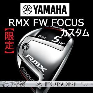 (限定)(特注カスタム)ヤマハ RMX FW FOCUS FUBUKI V(フブキ V)(三菱ケミカル社製)(リミックス フェアウェイウッド フォーカス)