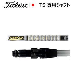 タイトリスト TSシリーズ専用シャフト Tour AD(ツアーAD)Fシリーズ(ご注意:シャフトのみの販売です SURE FITホーゼル付きシャフト)(正規製品販売店)