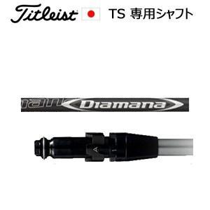 タイトリスト TSシリーズ専用シャフト Titleist Diamana 50(タイトリストディアマナ50)(ご注意:シャフトのみの販売です SURE FITホーゼル付きシャフト)