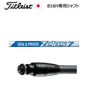 【816H1/H2専用シャフト(UT用)】【ご注意:シャフトのみの販売です。】タイトリスト NSPRO ZELOS7(ゼロス7)(ゼロスセブン)(日本シャフト社製)日本仕様