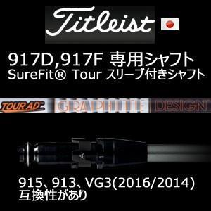 人気TOP (917D.917F専用シャフト)(ご注意:シャフトのみの販売です)タイトリストSURE FITホーゼル付きシャフト Tour AD(ツアーAD) IZ IZ Tour (アイズィー)(日本仕様), 超激安:e92251b9 --- airmodconsu.dominiotemporario.com