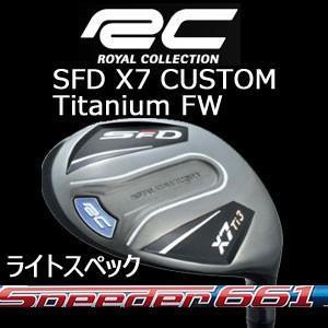 【カスタム特注仕様品】ロイヤルコレクション SFD X7 カスタム ライトスペックチタニウムフェアウェイ (CUSTOM Lightspec Titanium FW)Speeder EVOLUTION