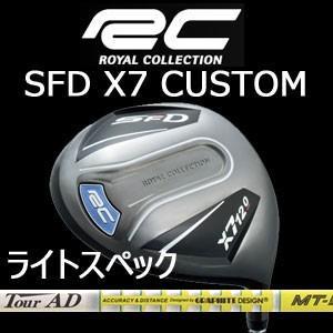 【カスタム特注仕様品】 ロイヤルコレクション SFD X7 カスタム ライトスペック ドライバー(SFD X7 CUSTOM Light spec)Tour AD MT シリーズ
