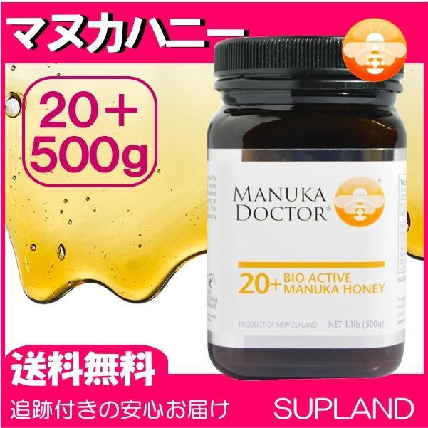 マヌカハニー 20+ 500g マヌカドクター バイオアクティブ20+ MGO60+ ニュージーランド産 蜂蜜 ハチミツ はちみつ 高品質 [消費期限2021年10月以降]|spl
