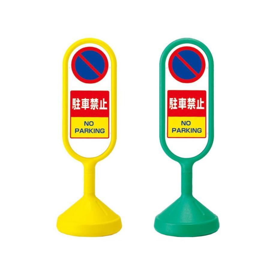 メッセージロードサイン(両面) (5)駐車禁止 52737 送料無料 メッセージロードサイン(両面) (5)駐車禁止 52737 送料無料