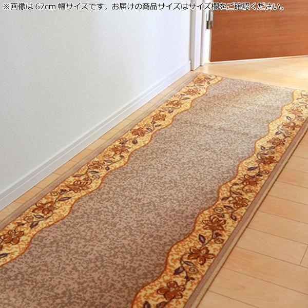 廊下敷 『リーガ』 ベージュ 80×440cm 2006240 送料無料