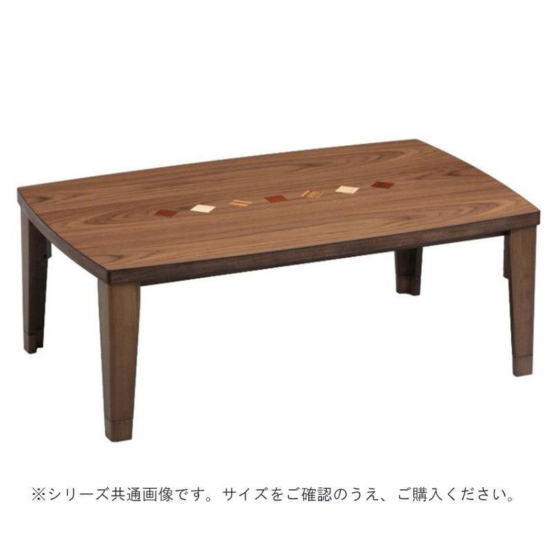 こたつテーブル チョコ 120 Q030 送料無料
