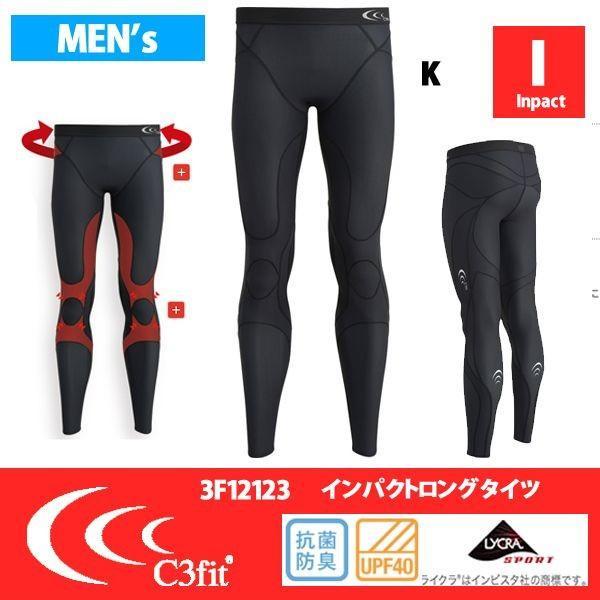 【ゴールドウィン】c3fit インパクトロングタイツ(MEN'S)