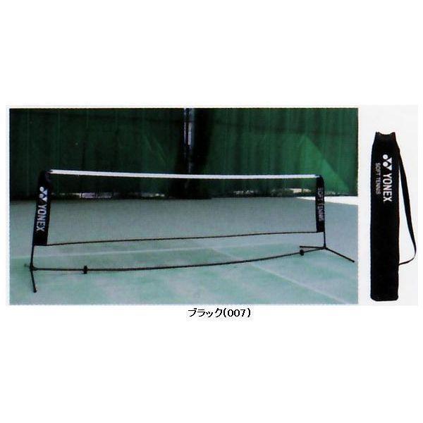 【ヨネックス】ソフトテニス練習用ポータブルネット(収納ケース付)
