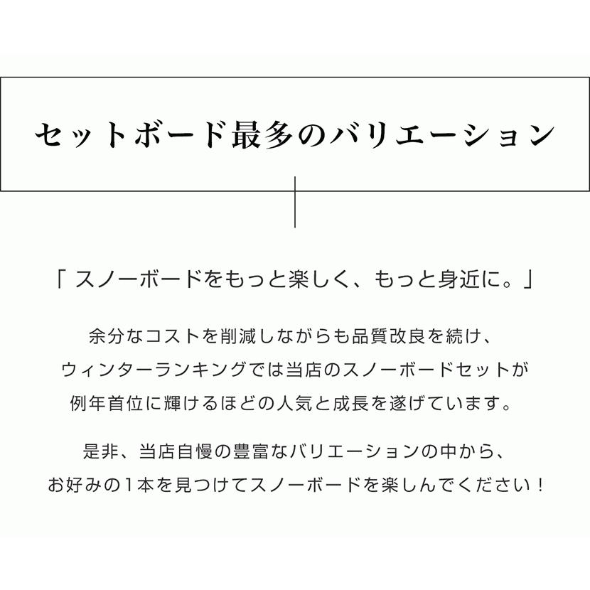 【1000円クーポン】【バイン取付無料】スノーボード 2点セット 板 メンズ スノボ スノボー グラトリ 2点 snowboard|spo-ichi|03