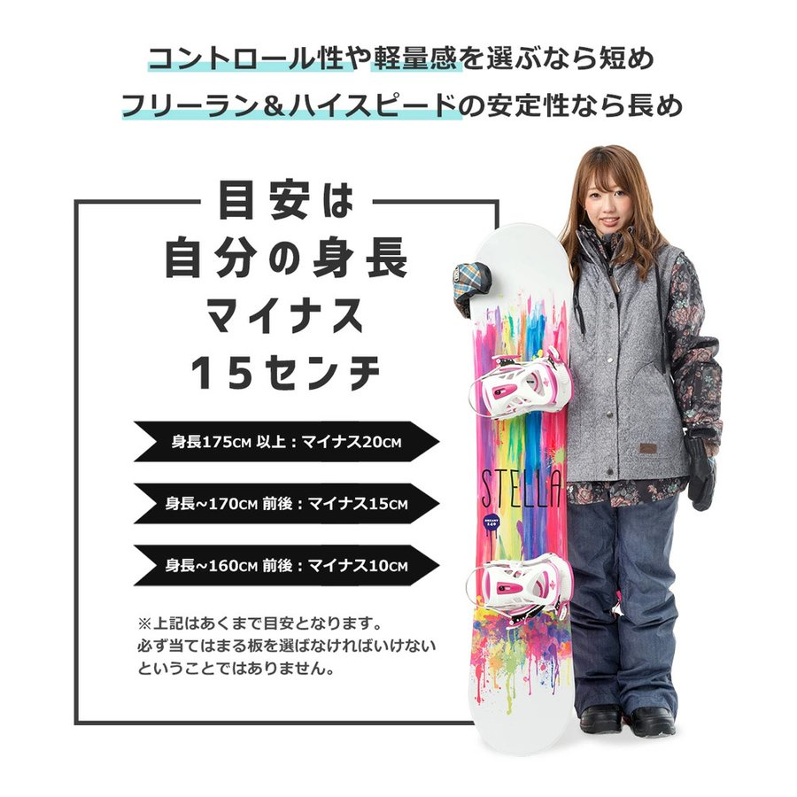 【1000円クーポン】【バイン取付無料】スノーボード 2点セット 板 レディース スノボ スノボー グラトリ 2点 snowboard spo-ichi 07