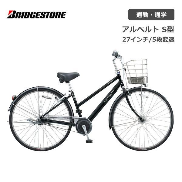 【スポイチ】自転車 ブリヂストン アルベルト S型 27インチ 5段変速 AB75ST bridgestone|spo-ichi