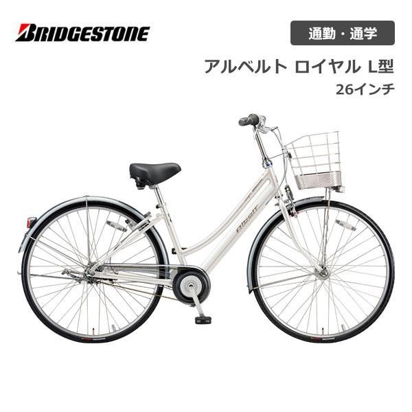 【スポイチ】自転車 ブリヂストン アルベルトロイヤル L型 26インチ 5段変速 AR65LT bridgestone|spo-ichi