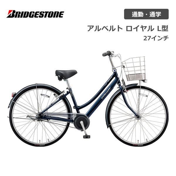 【スポイチ】自転車 ブリヂストン アルベルトロイヤル L型 27インチ 5段変速 AR75LT bridgestone spo-ichi