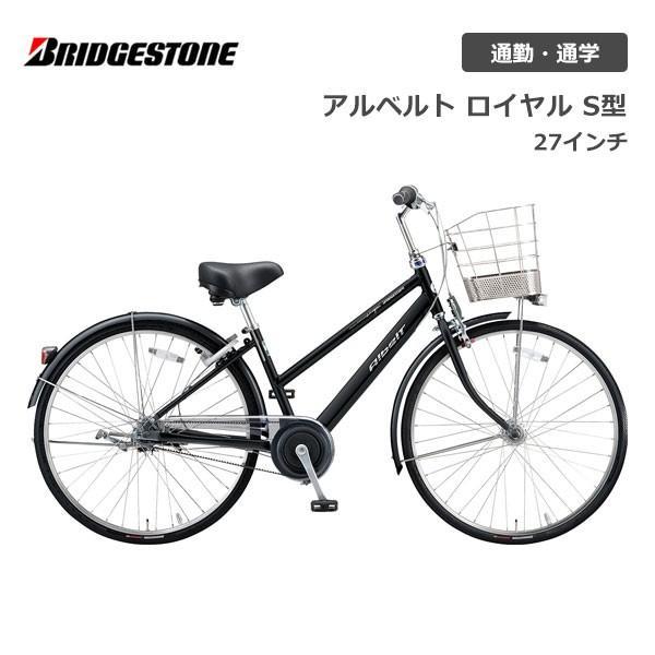 【スポイチ】自転車 ブリヂストン アルベルトロイヤル S型 27インチ 5段変速 AR75ST bridgestone spo-ichi