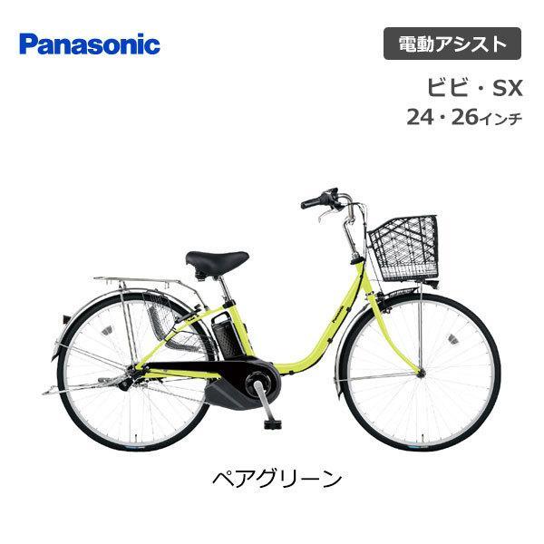 【スポイチ】 電動自転車 パナソニック ビビ・SX BE-ELSX432 BE-ELSX632 24インチ 26インチ Panasonic|spo-ichi|02