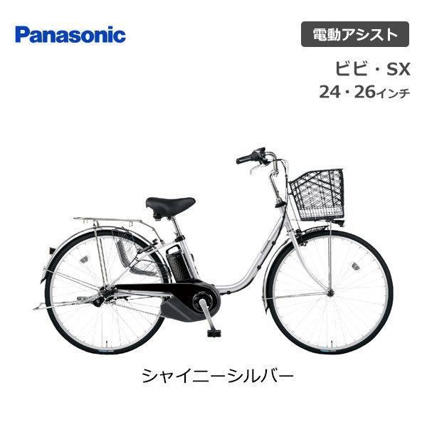 【スポイチ】 電動自転車 パナソニック ビビ・SX BE-ELSX432 BE-ELSX632 24インチ 26インチ Panasonic|spo-ichi|03