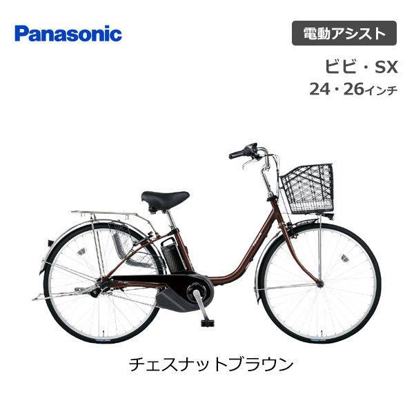 【スポイチ】 電動自転車 パナソニック ビビ・SX BE-ELSX432 BE-ELSX632 24インチ 26インチ Panasonic|spo-ichi|04