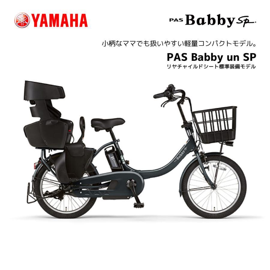 【スポイチ】電動自転車 ヤマハ  PAS Babby un SP パス バビー アン スーパー リヤチャイルドシート標準装備モデル 20インチ PA20BSPR YAMAHA|spo-ichi