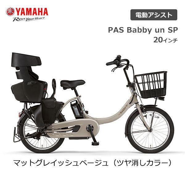 【スポイチ】電動自転車 ヤマハ  PAS Babby un SP パス バビー アン スーパー リヤチャイルドシート標準装備モデル 20インチ PA20BSPR YAMAHA|spo-ichi|02