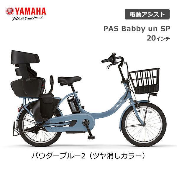 【スポイチ】電動自転車 ヤマハ  PAS Babby un SP パス バビー アン スーパー リヤチャイルドシート標準装備モデル 20インチ PA20BSPR YAMAHA|spo-ichi|03