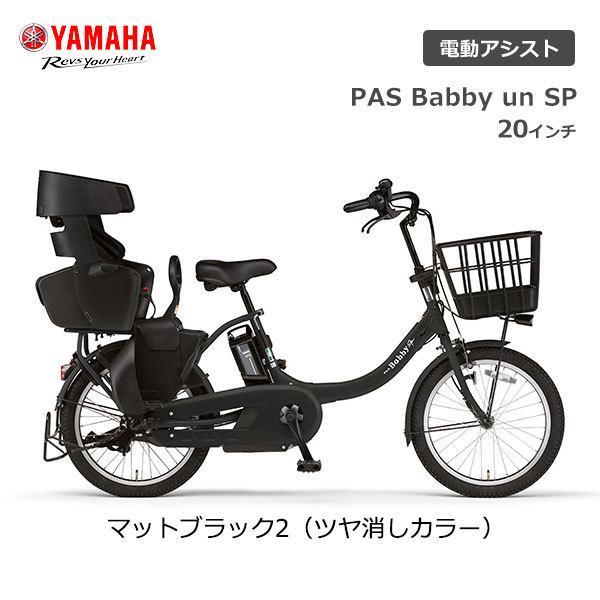 【スポイチ】電動自転車 ヤマハ  PAS Babby un SP パス バビー アン スーパー リヤチャイルドシート標準装備モデル 20インチ PA20BSPR YAMAHA|spo-ichi|04