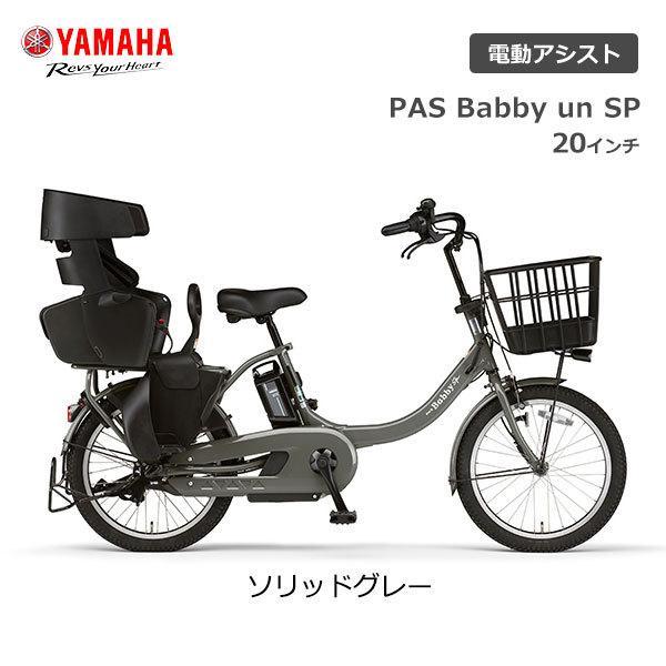 【スポイチ】電動自転車 ヤマハ  PAS Babby un SP パス バビー アン スーパー リヤチャイルドシート標準装備モデル 20インチ PA20BSPR YAMAHA|spo-ichi|05