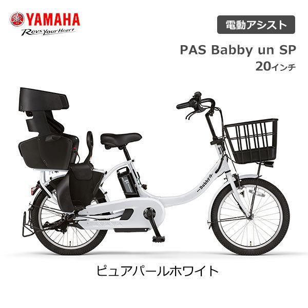 【スポイチ】電動自転車 ヤマハ  PAS Babby un SP パス バビー アン スーパー リヤチャイルドシート標準装備モデル 20インチ PA20BSPR YAMAHA|spo-ichi|06