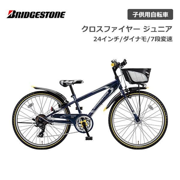 【スポイチ】 子供用自転車 24インチ ブリヂストン クロスファイヤージュニア 24型 CFJ47 7段変速 ジュニア BRIDGESTONE