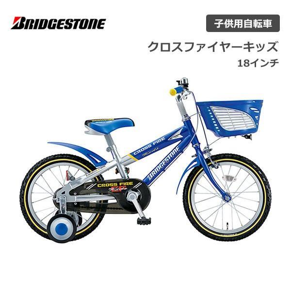 【スポイチ】 子供用自転車 18インチ ブリヂストン クロスファイヤー キッズ 18型 CK186 幼児 キッズ BRIDGESTONE