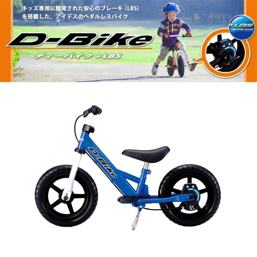 【スポイチ】キックバイク キッズバイク 子供 幼児 ペダルなし自転車 ブレーキ付き ディーバイク エルビーエス D-BIKE LBS ides 要組み立て 工具・説明書付属 spo-ichi