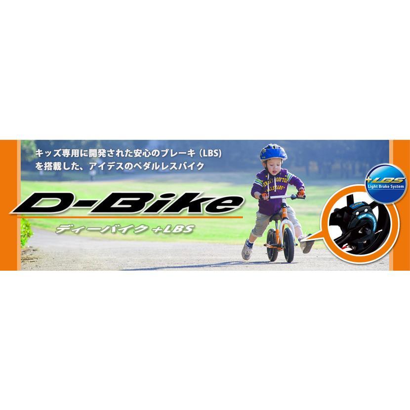 【スポイチ】キックバイク キッズバイク 子供 幼児 ペダルなし自転車 ブレーキ付き ディーバイク エルビーエス D-BIKE LBS ides 要組み立て 工具・説明書付属 spo-ichi 02