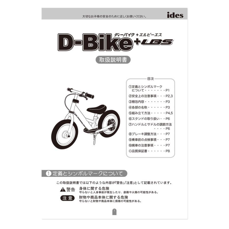 【スポイチ】キックバイク キッズバイク 子供 幼児 ペダルなし自転車 ブレーキ付き ディーバイク エルビーエス D-BIKE LBS ides 要組み立て 工具・説明書付属 spo-ichi 06