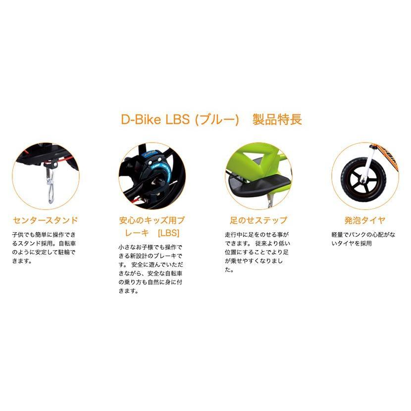 【スポイチ】キックバイク キッズバイク 子供 幼児 ペダルなし自転車 ブレーキ付き ディーバイク エルビーエス D-BIKE LBS ides 要組み立て 工具・説明書付属 spo-ichi 07