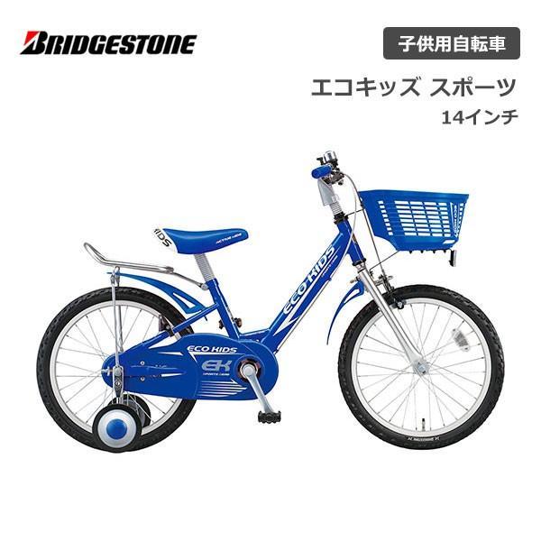 【スポイチ】 子供用自転車 14インチ ブリヂストン エコキッズ スポーツ 14型 EK14S6 幼児 キッズ BRIDGESTONE