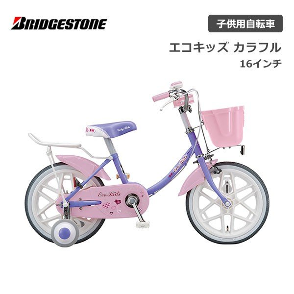 【スポイチ】 子供用自転車 16インチ ブリヂストン エコキッズ カラフル 16型 EKC16 幼児 キッズ BRIDGESTONE