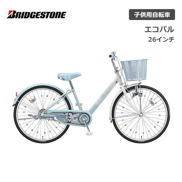 【スポイチ】 子供用自転車 26インチ ブリヂストン エコパル 26型 EP60 ジュニア BRIDGESTONE