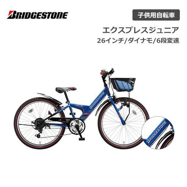【スポイチ】 子供用自転車 26インチ ブリヂストン エクスプレスジュニア 26型 EX66 6段変速 ジュニア BRIDGESTONE