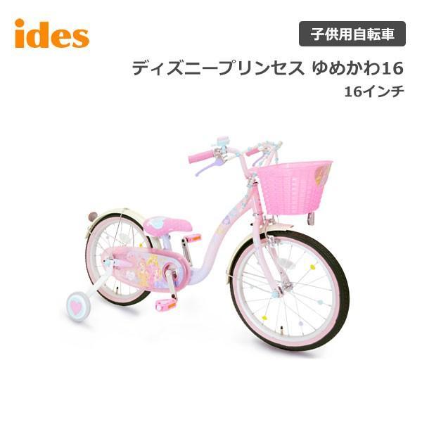 【スポイチ】 子供用自転車 16インチ ディズニー プリンセス ゆめカワ 16 00262 ides アイデス
