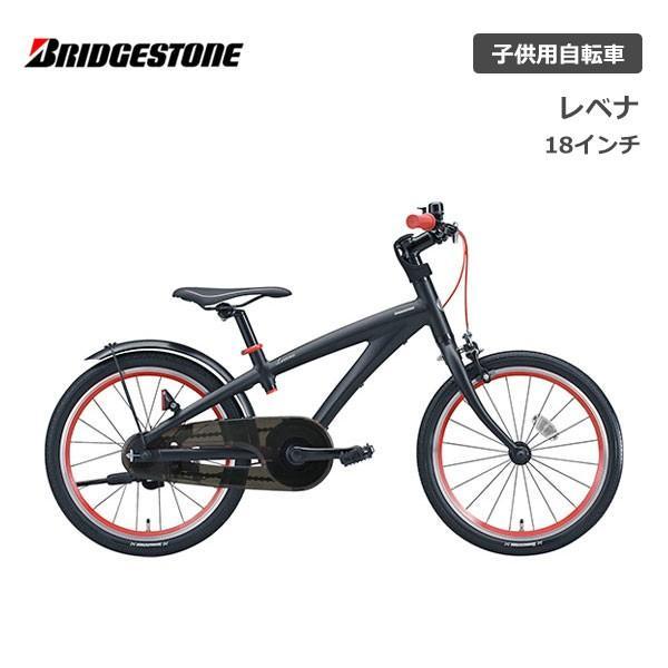 【スポイチ】 子供用自転車 18インチ ブリヂストン レベナ 18型 LV186 幼児 キッズ BRIDGESTONE