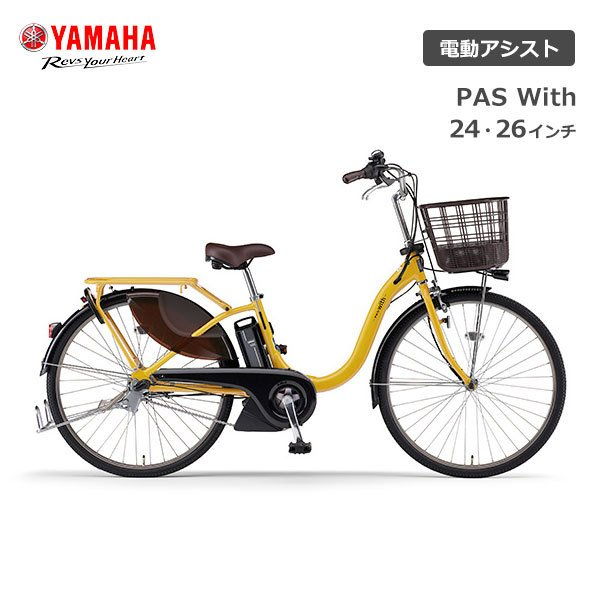 【スポイチ】 電動自転車 ヤマハ PAS With パス ウィズ 24インチ 26インチ PA26W PA24W YAMAHA|spo-ichi