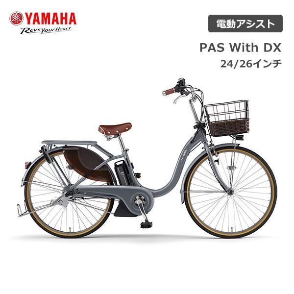 【スポイチ】電動自転車 YAMAHA PAS With DX パス ウィズ デラックス 24インチ 26インチ PA26WDX PA24WDX ヤマハ シティサイクル 電動アシスト自転車|spo-ichi