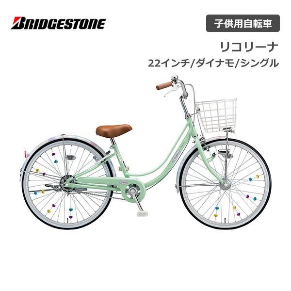 【スポイチ】 子供用自転車 22インチ ブリヂストン リコリーナ 22型 RC20 ジュニア BRIDGESTONE
