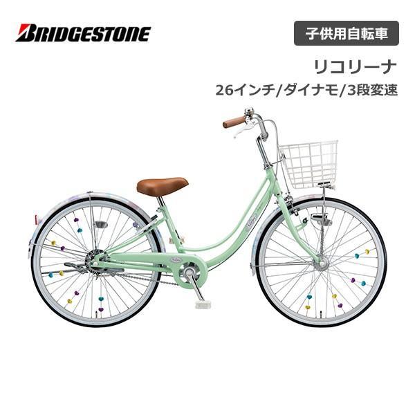 【スポイチ】 子供用自転車 26インチ ブリヂストン リコリーナ 26型 RC63 3段変速 ジュニア BRIDGESTONE
