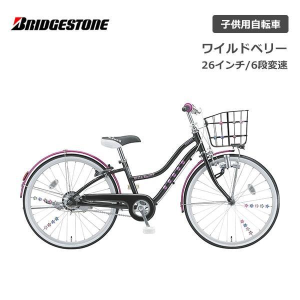 【スポイチ】 子供用自転車 26インチ ブリヂストン ワイルドベリー 26型 WB666 6段変速 ジュニア BRIDGESTONE