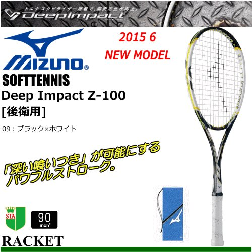 50%OFF&送料無料 MIZUNO[ミズノ]ソフトテニス ラケット / Deep Impact Z-100 ディープインパクト Z-100 (後衛用) 63JTN660] 張り代込 返品・交換不可